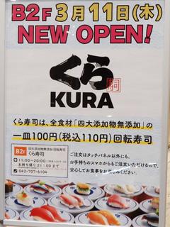 kurazushi20210309.jpg