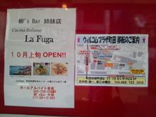 lafuga20110914.jpg