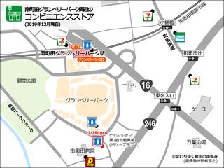 南町田グランベリーパーク周辺のコンビニ(2019年12月)