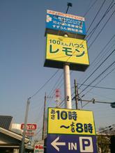 lemon20140412_2.jpg
