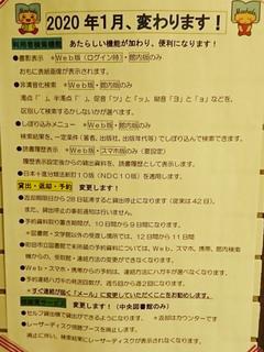 2020年1月からの町田市立図書館・利用ルール