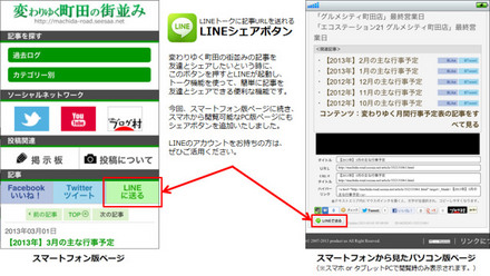 line20130302.jpg