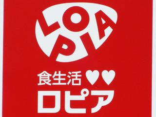 lopia20190930.jpg