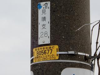 「町田3・3・36号線」の周辺で交換が進められた街路灯管理プレート