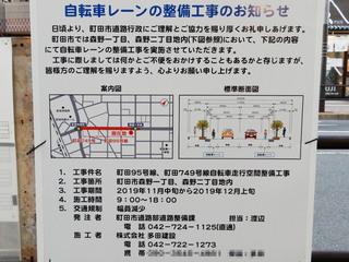 「森野中町大通り」自転車レーン整備に関する工事看板