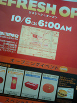 mac-sakaigawa.jpg
