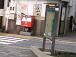 machida-city-sign20080419.jpg