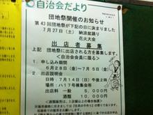 machida-hanabi20130705.jpg