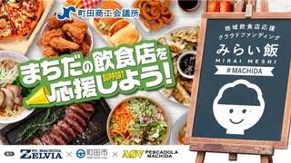 machida-miraimeshi20210819_1.jpg