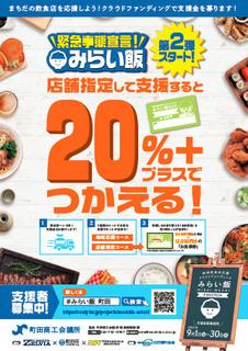 machida-miraimeshi20210831.jpg