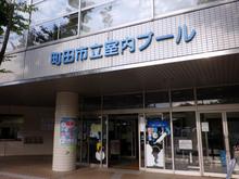 machida-pool20160813.jpg