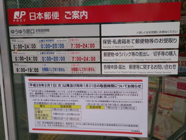 郵便局 時間 窓口