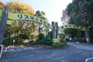 「リスはともだち」と書かれた、町田リス園の正面ゲート