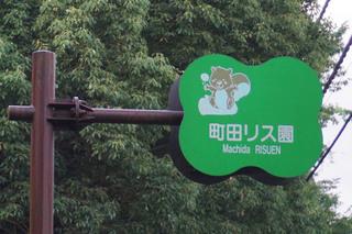 町田リス園の施設サイン