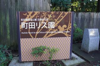 町田リス園の新たな看板類