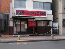 machida-shoten201706.jpg