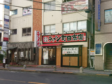 machida-shoten20170710.jpg