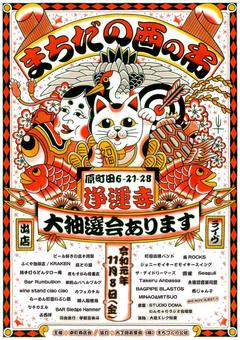 machida-torinoichi20191003_1.jpg