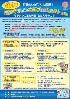 machida20190301.png