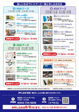 machida20190722_2.jpg