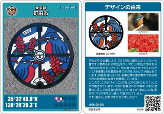 machida20190801.jpg