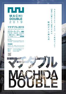machida20190808_1.jpg