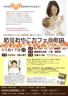machida20191015_1.jpg