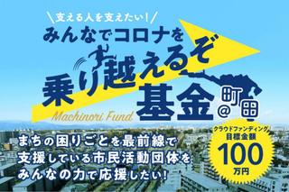 machida20200822.jpg