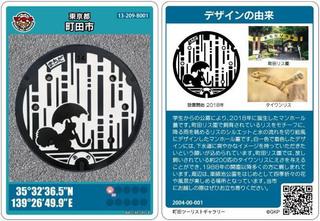 machida20201116.jpg