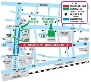 machida20210117.jpg