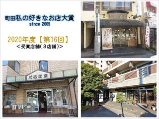 machida20210301.jpg