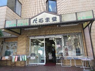 machida20210301_3.jpg