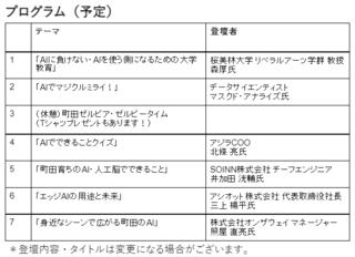 machida20210727.png