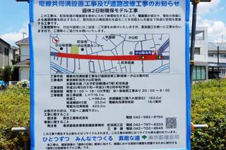 machidakaido20180621_2.jpg