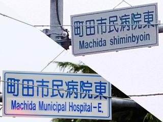 machidakaido20190706_1.jpg