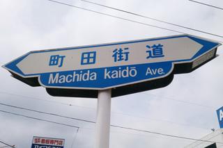 machidakaido20190706_3.jpg