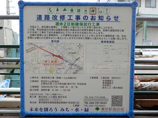 machidakaido20201107_2.jpg