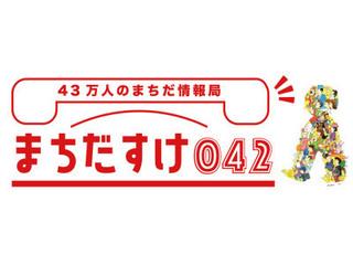 machidasuke20200424_1.jpg
