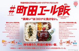 machidasuke20200424_2.jpg