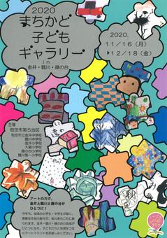 machikado-kodomo20201113_2.jpg