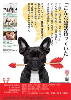 machikoi20180913.jpg