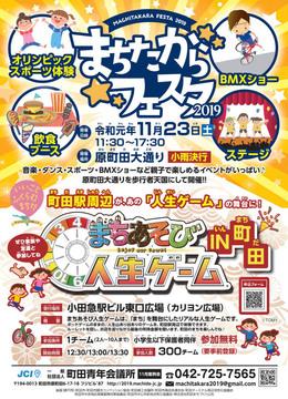 machitakara-fes20191122_1.jpg