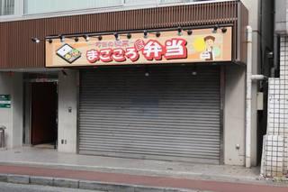 magokoro20210404.jpg