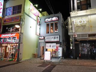 「まめ牛 町田店」が入居する新高山ビル