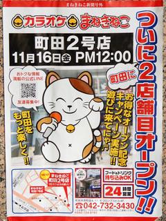 manekineko20181116_1.jpg