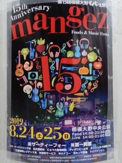 mangez20190823.jpg