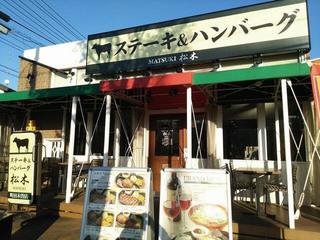 「ステーキハウス松木 町田木曽店」の店舗外観。魚屋路と駐車場は共用