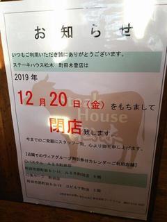 「ステーキハウス松木 町田木曽店」の閉店に関するお知らせ