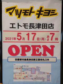 matsukiyo20210515_1.jpg