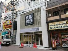 megane-ichiba20171129.jpg